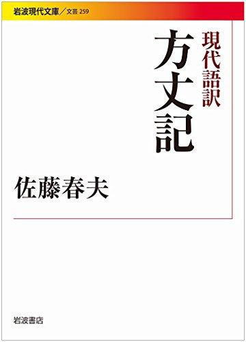 現代語訳 方丈記 (岩波現代文庫)の詳細を見る
