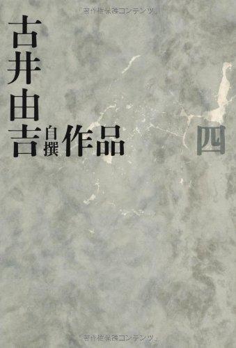 古井由吉自撰作品 4 親/山躁賦 (古井由吉自撰作品【全8巻】)