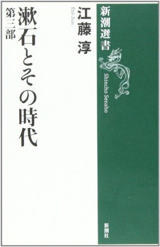 漱石とその時代〈第3部〉 (新潮選書)