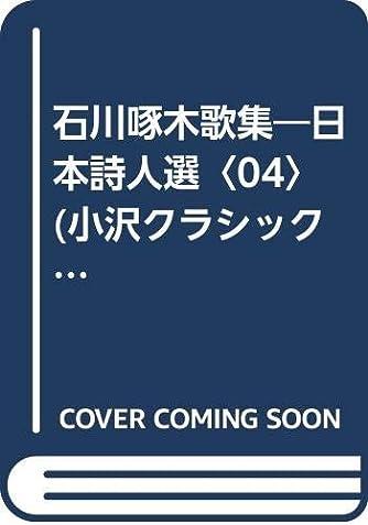 石川啄木歌集―日本詩人選〈04〉 (小沢クラシックス 世界の詩)