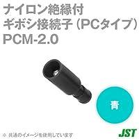 日本圧着端子製造 (JST) PCM-2.0 (青) 100個 絶縁被覆圧着端子 ナイロン絶縁付ギボシ接続子 (PCタイプ) (PCM形) SN