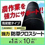 日本マタイ 超強力防草クロスシート 幅1m×長さ10m 耐候年数10年