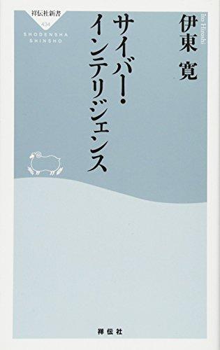 サイバー・インテリジェンス(祥伝社新書)の詳細を見る
