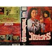 プロジェクトS(字幕スーパー版) [VHS]