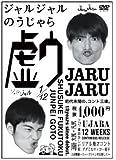 ジャルジャルのうじゃら [DVD]