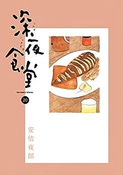 [安倍夜郎]の深夜食堂(20) (ビッグコミックススペシャル)