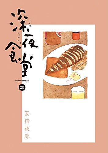深夜食堂(20) (ビッグコミックススペシャル)