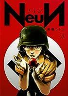 NeuN 第03巻
