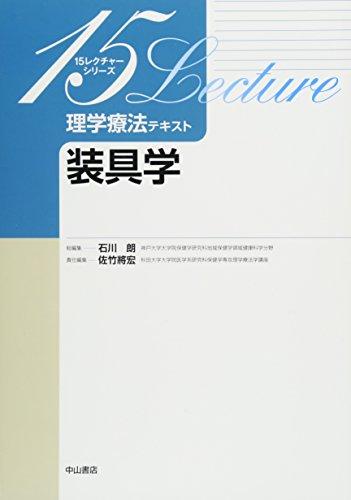 理学療法テキスト 装具学 (15レクチャーシリーズ)