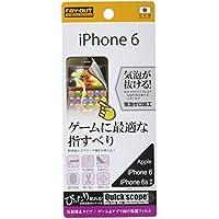 レイ・アウト iPhone6 / iPhone6s フィルム ゲーム&アプリ向け 保護フィルム(アンチグレア) RT-P7F/G1