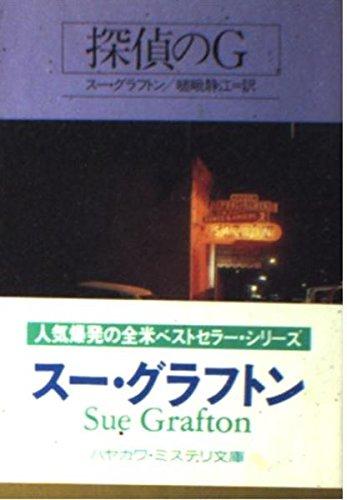 探偵のG (ハヤカワ・ミステリ文庫)の詳細を見る