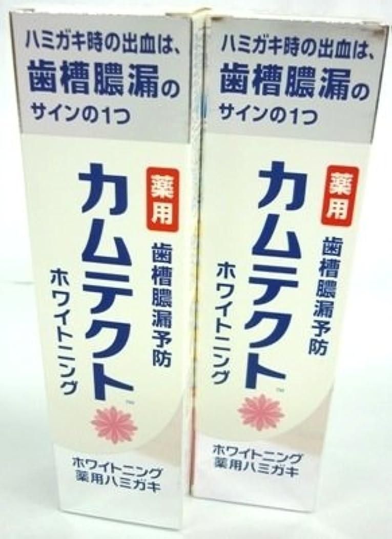良心移植世紀<お得な2本パック>カムテクト ホワイトニング薬用ハミガキ 105g入り×2本