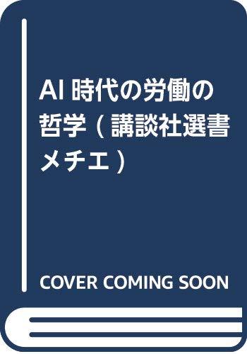 [画像:AI時代の労働の哲学 (講談社選書メチエ)]