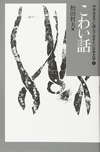 8こわい話 (中学生までに読んでおきたい日本文学)の詳細を見る