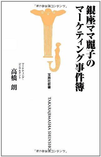 銀座ママ麗子のマーケティング事件簿 (宝島社新書)の詳細を見る