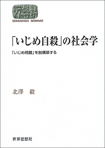 「いじめ自殺」の社会学―「いじめ問題」を脱構築する (SEKAISHISO SEMINAR)の詳細を見る