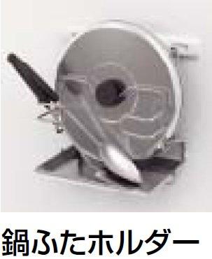 タカラスタンダード 鍋ふたホルダー 【MGSKナベフタホルダ(W)】 システムマグネット収納/どこでもラック