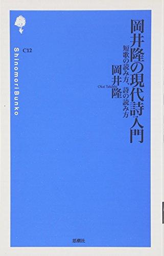 岡井隆の現代詩入門―短歌の読み方、詩の読み方 (詩の森文庫)の詳細を見る