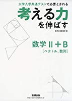考える力を伸ばす数学II+B