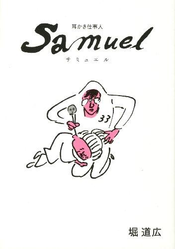 耳かき仕事人サミュエルの詳細を見る