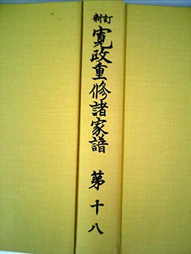 寛政重修諸家譜〈第18〉 (1965年)