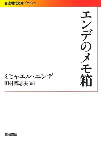 エンデのメモ箱 (岩波現代文庫)の詳細を見る