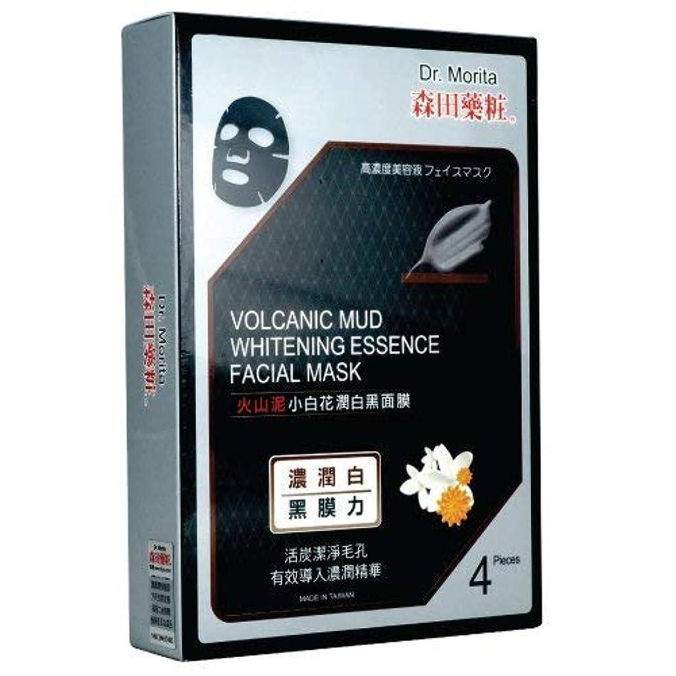 分子家庭手首Doctor Morita エッセンスマスク4を白くする火山性の泥は、肌を保湿して修復し、鈍いものを薄め、肌のトーンを明るくします