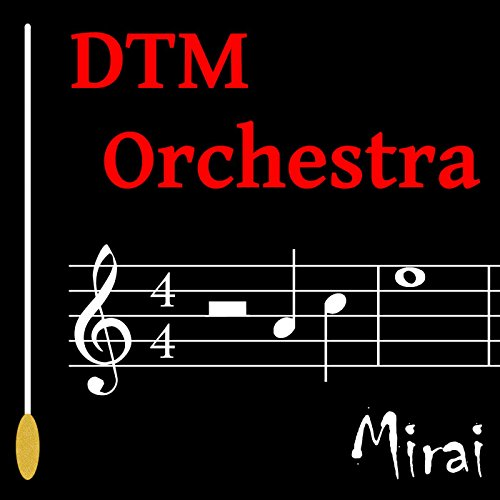 DTMオーケストラ