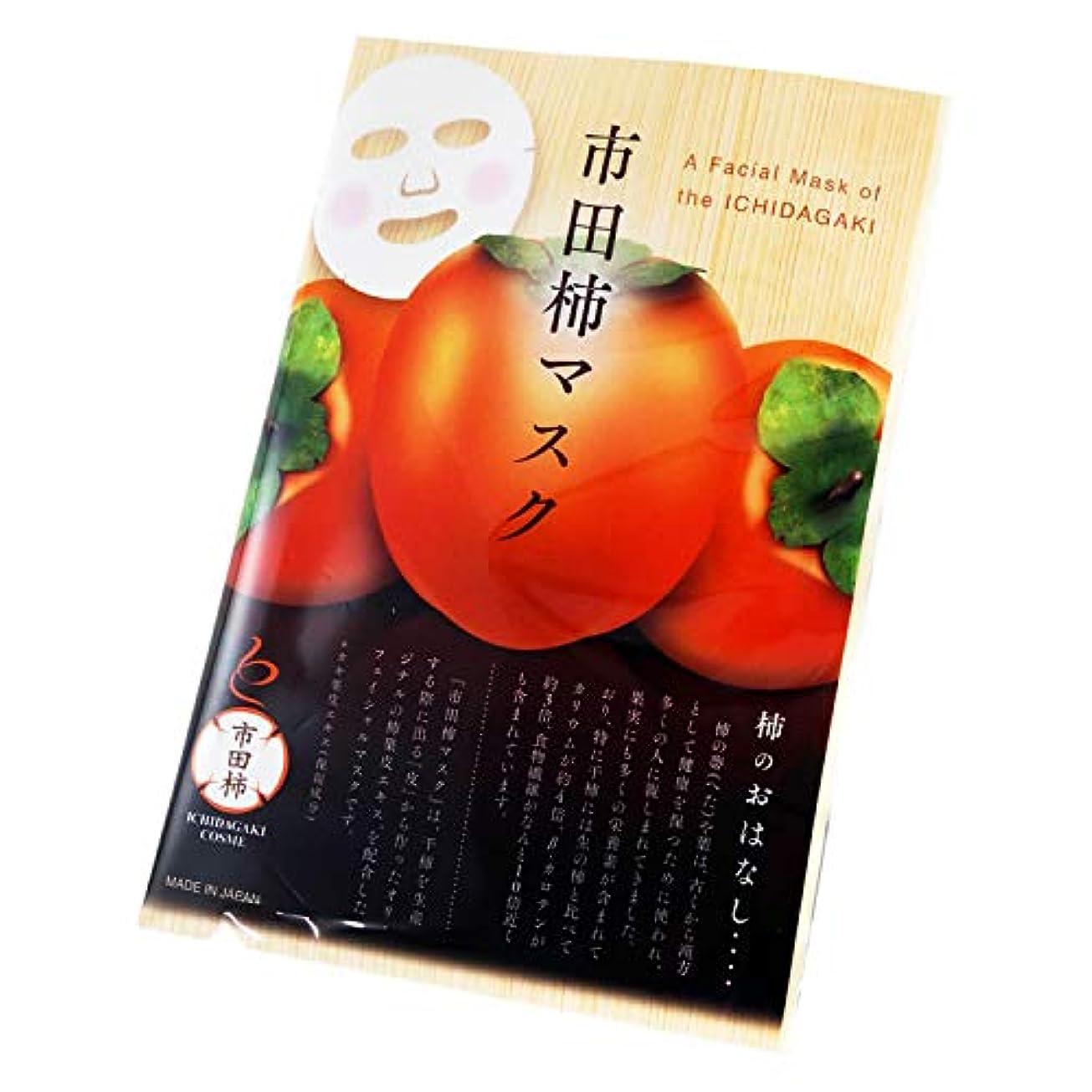 習字その後気づくなる市田柿コスメ フェイスマスク 1枚