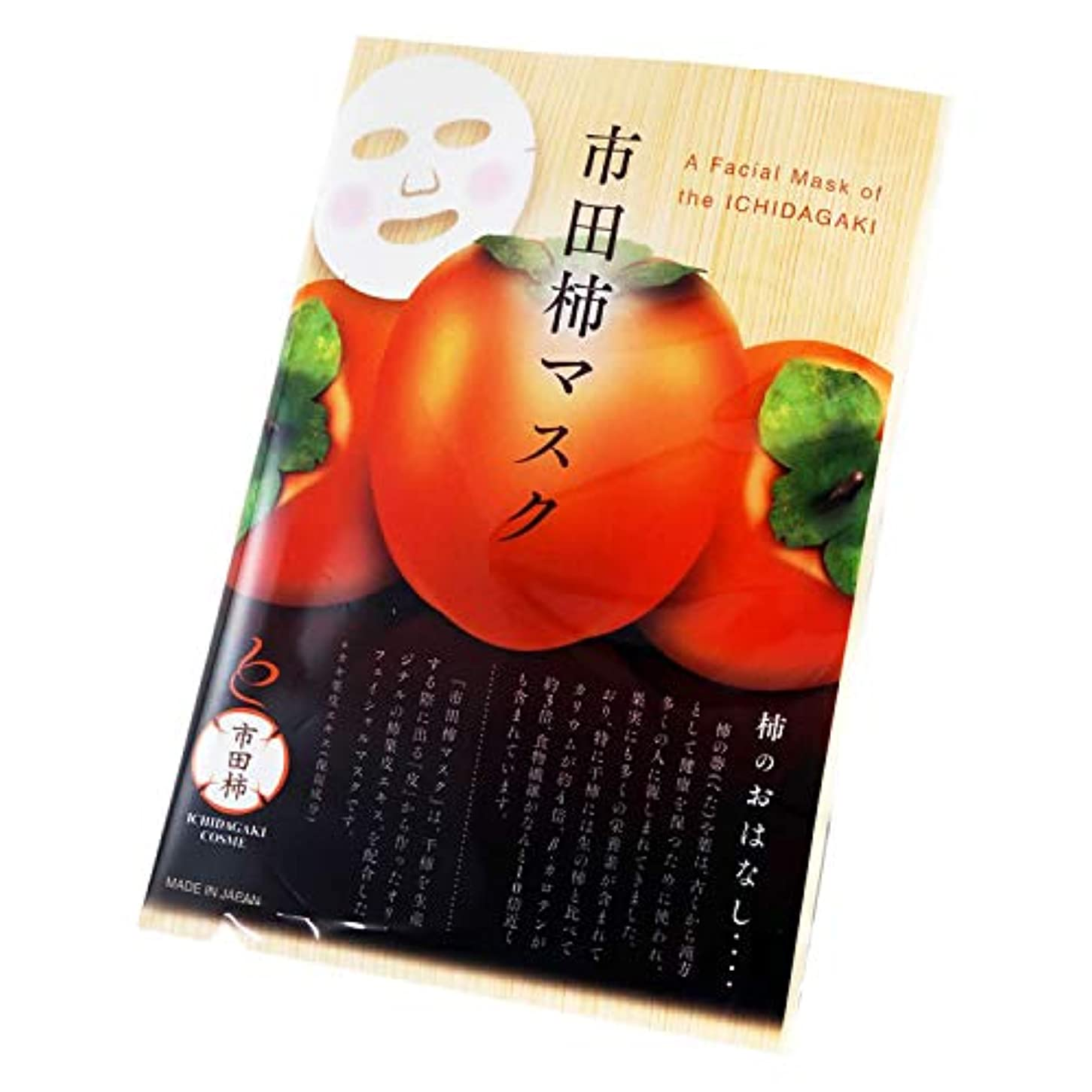 祝う平和いう市田柿コスメ フェイスマスク 1枚