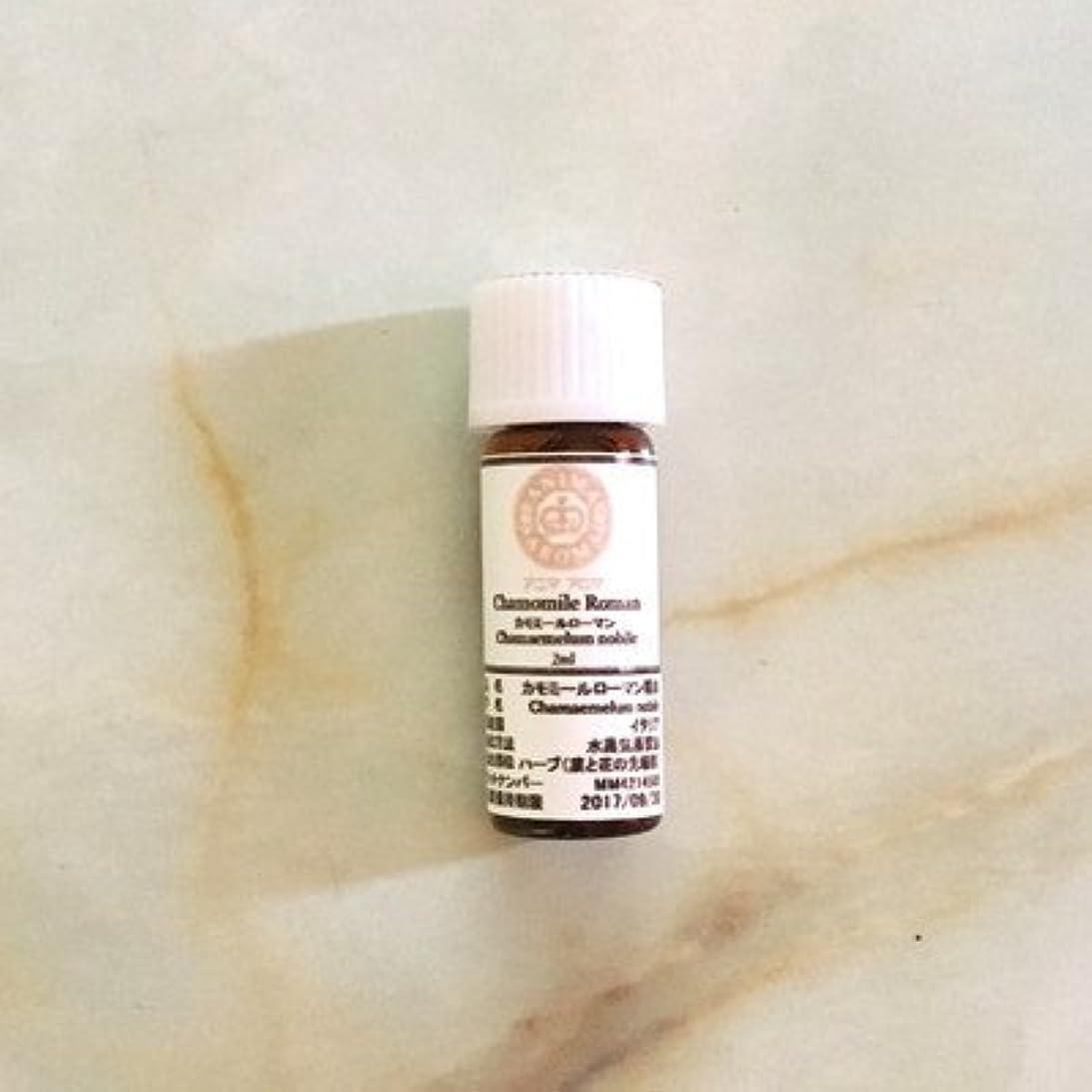 案件有効なテレックスカモミールローマン精油 2ml アニマ アロマ|エッセンシャルオイル