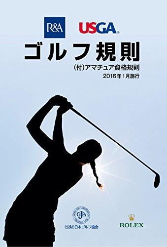 ライト(LITE) JGAゴルフ規則 2016年度版