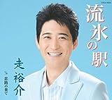 流氷の駅(オリジナル・カラオケ)