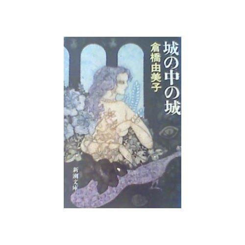 城の中の城 (新潮文庫) / 倉橋 由美子