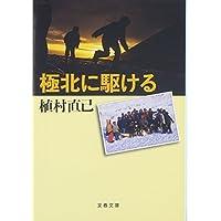 新装版 極北に駆ける (文春文庫)