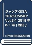 ジャンプGIGA 2018SUMMER Vol.8-1 2018年 8/1 号 [雑誌]: 週刊少年ジャンプ 増刊