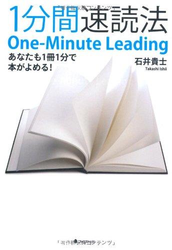 1分間速読法
