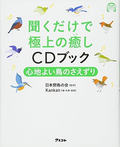聞くだけで極上の癒しCDブック  心地よい鳥のさえずり (アスコムCDブックシリーズ)の詳細を見る