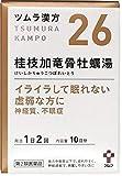 【第2類医薬品】ツムラ漢方桂枝加竜骨牡蠣湯エキス顆粒 20包