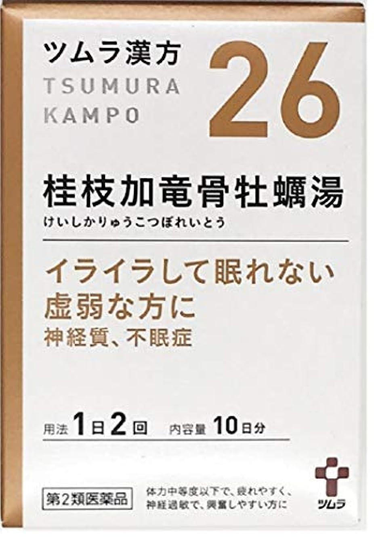 生き残ります植物の製作【第2類医薬品】ツムラ漢方桂枝加竜骨牡蠣湯エキス顆粒 20包