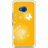 sslink Android One X2/HTC U11 life ハードケース ca719-6 花柄 ファンタジー 蝶 キラキラ スマホ ケース スマートフォン カバー カスタム ジャケット Y!mobile 楽天モバイル