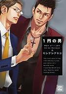 1円の男 (花音コミックス)