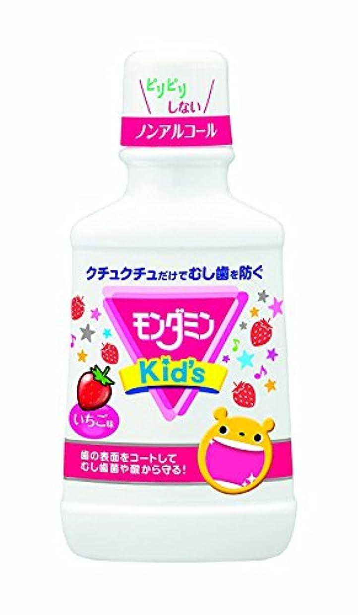 影忌まわしい原子炉【アース製薬】モンダミンキッズ いちご味 250ml ×10個セット