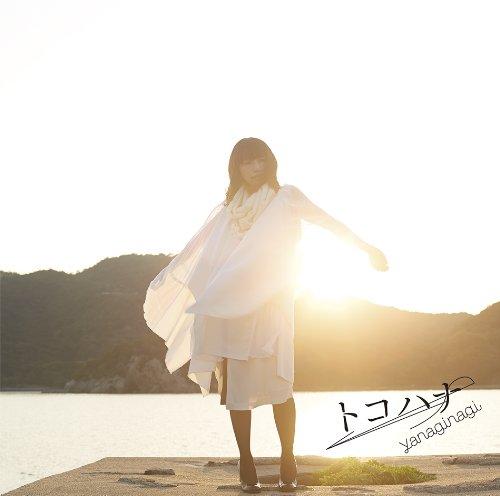 「トコハナ」(やなぎなぎ)は蓮の花をモチーフに!?その理由とは...?フルPV・歌詞の意味を公開!の画像