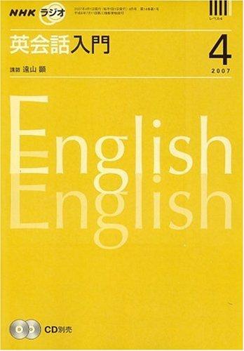 NHK ラジオ英会話入門 2007年 04月号 [雑誌]