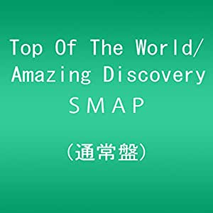 Top Of The World / Amazing Discovery (通常盤)