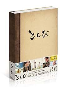 とんび Blu-ray BOX