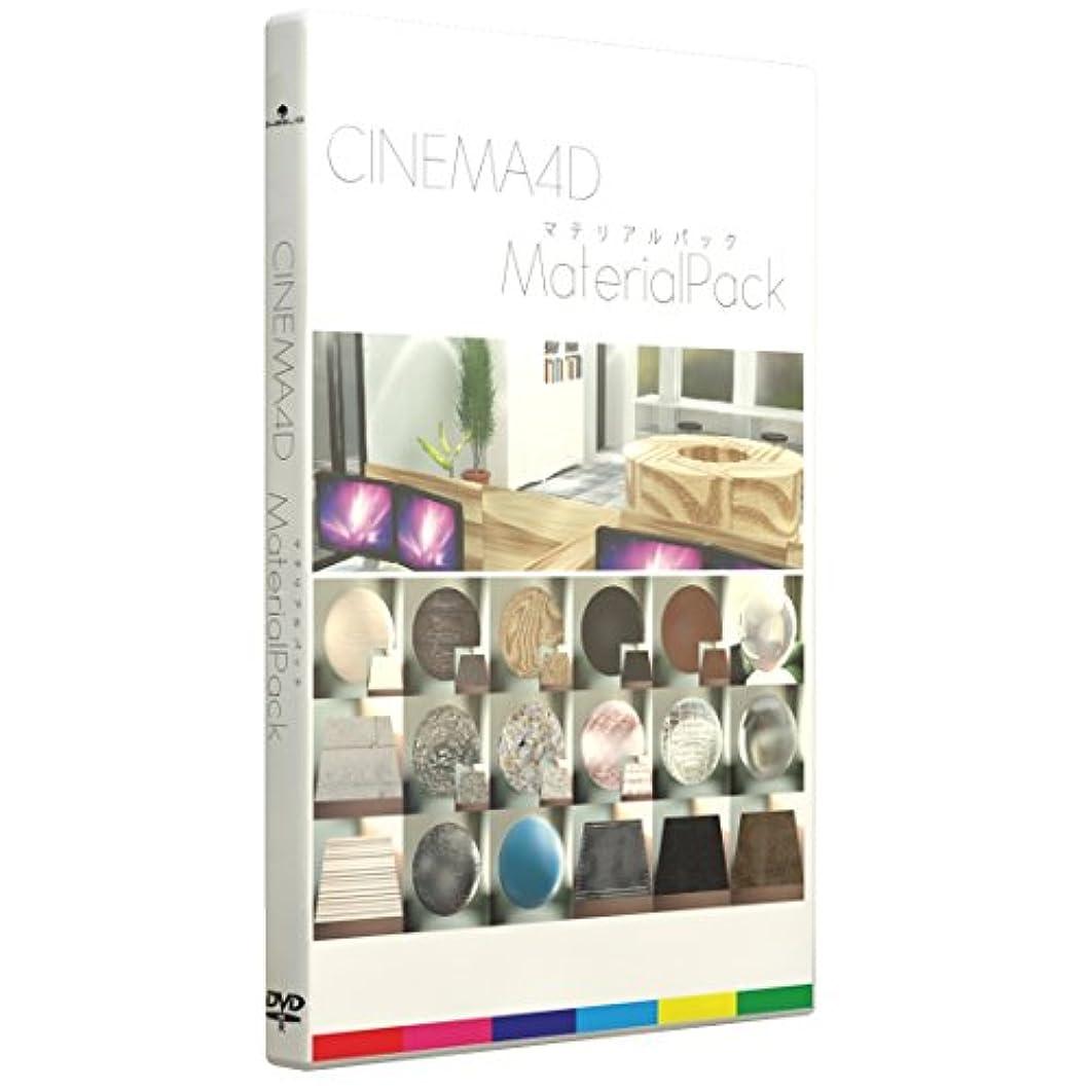 浜辺独立して音節CINEMA4D MaterialPack
