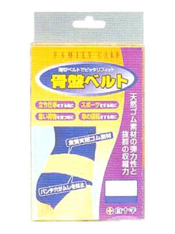 FC骨盤ベルト M-L 90cm-110cm ×3個セット
