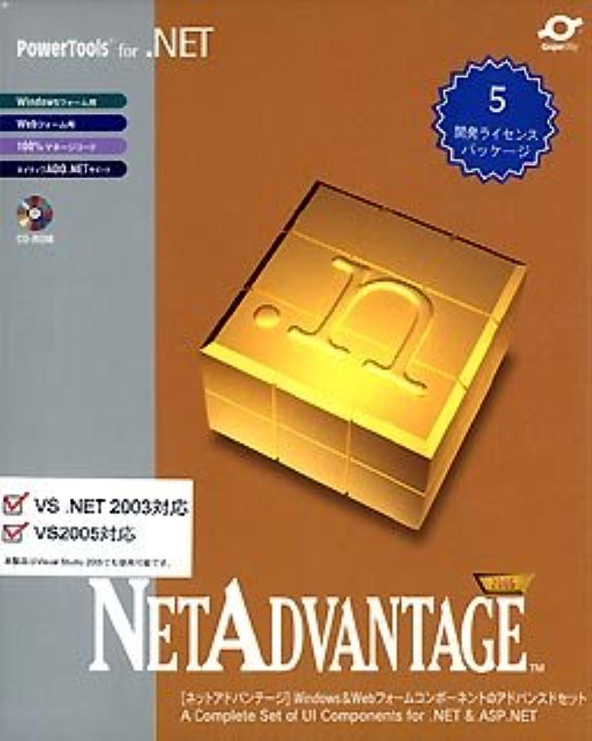 厚くする可塑性有益NetAdvantage 2005 Vol.3 5開発ライセンスパッケージ
